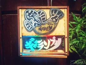 Unagi GarLampli - Hamamatsu Edition
